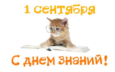 1-сентября-кот