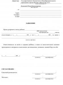 zayavlenie_ob_otsutstvii