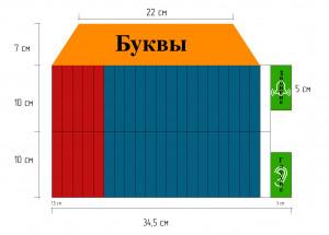 домик_схема